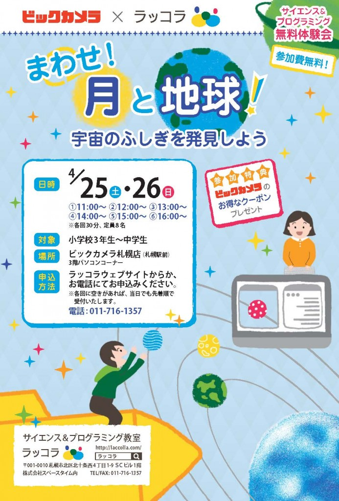 bigcamera_A5_flyer_front