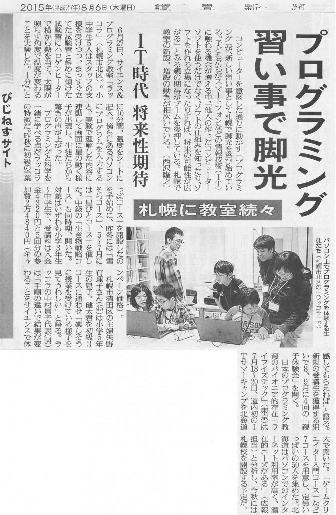 読売新聞8月6日(木)付け記事