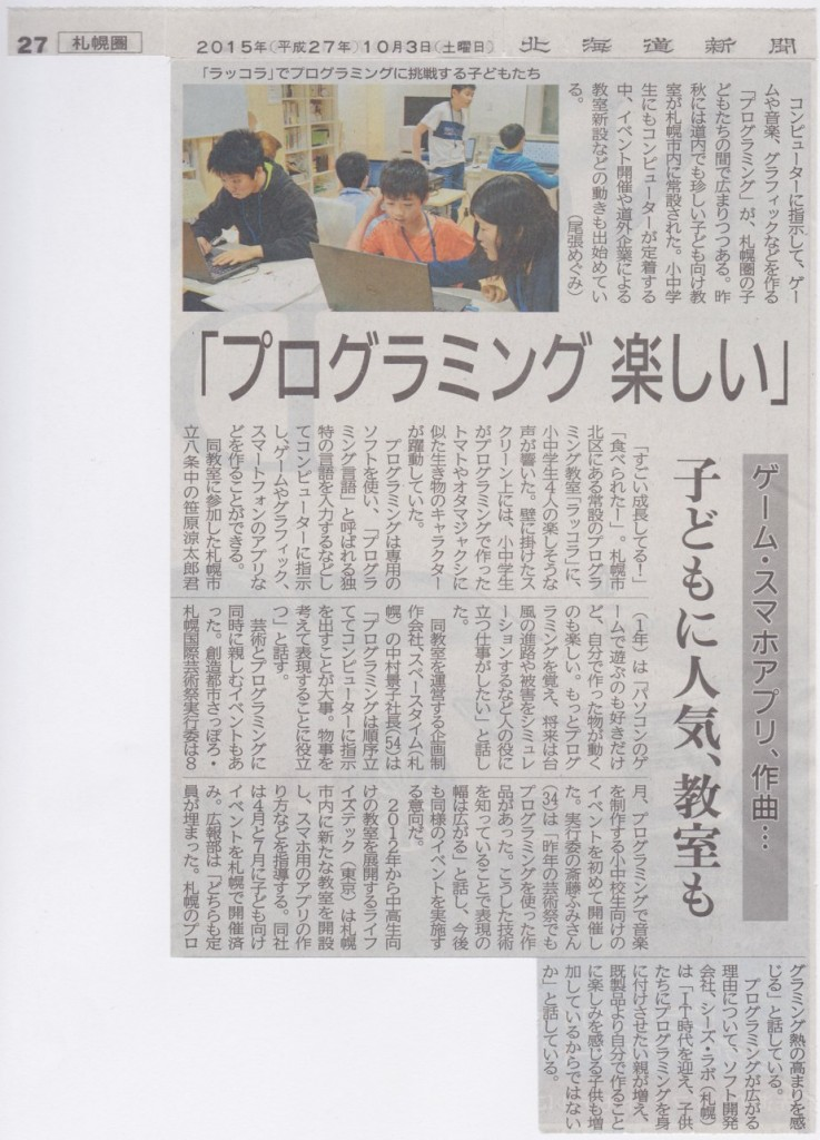 北海道新聞20151003short